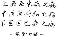 chineseproverb-blogsize.jpg